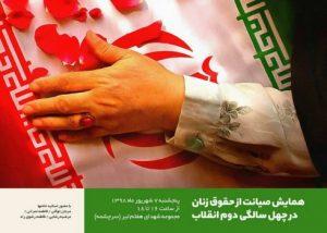 برپایی نقد دینی و علمی «فمنیسم» در تهران