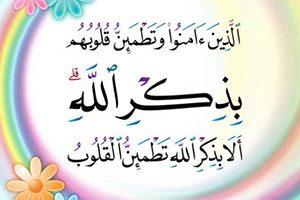 دعاهای رفع استرس و اضطراب
