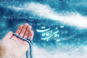 دعا برای از بین بردن ترس