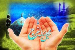 نماز استغاثه به حضرت صاحب الزمان