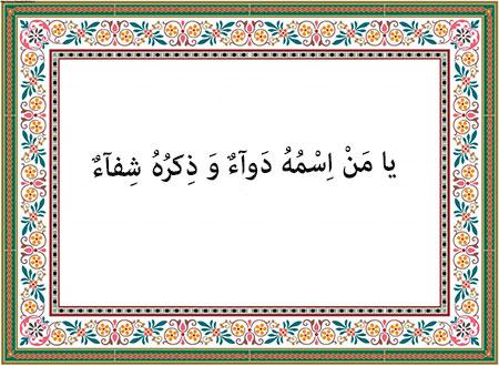 دعاهای توصیه شده در هنگام شیوع بیماری های مسری